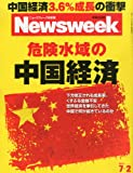 Newsweek (ニューズウィーク日本版) 2013年 7/2号 [雑誌]
