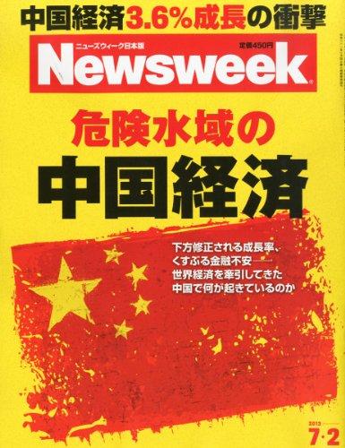 Newsweek (ニューズウィーク日本版) 2013年 7/2号 [雑誌]の詳細を見る