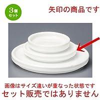 3個セット 白スタッカー80蓋 [ 87mm ]【 洋小物 】 【 レストラン ホテル 飲食店 洋食器 業務用 】