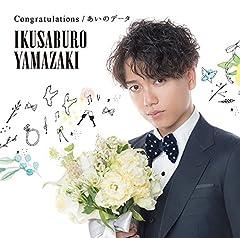 山崎育三郎「Congratulations」のジャケット画像