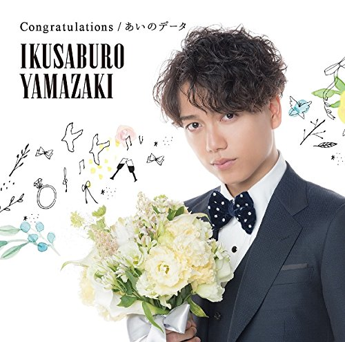 Congratulations/あいのデータ(通常盤)