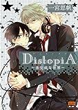 DistopiA~未完成な世界~ (アイズコミックス BLink)