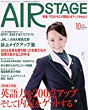 AIR STAGE (エア ステージ) 2009年 10月号 [雑誌]
