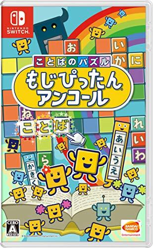 ことばのパズル もじぴったんアンコール -Switch 【Amazon.co.jp限定】オリジナルデジタル壁紙(PC) 配信 付