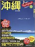 じゃらん沖縄2012-2013 (じゃらんムックシリーズ)