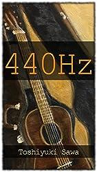 440Hz: (ギター小説『440Hz』シリーズ)