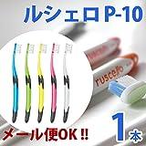 ルシェロ ルシェロ 歯ブラシP-10 1本 単品 S