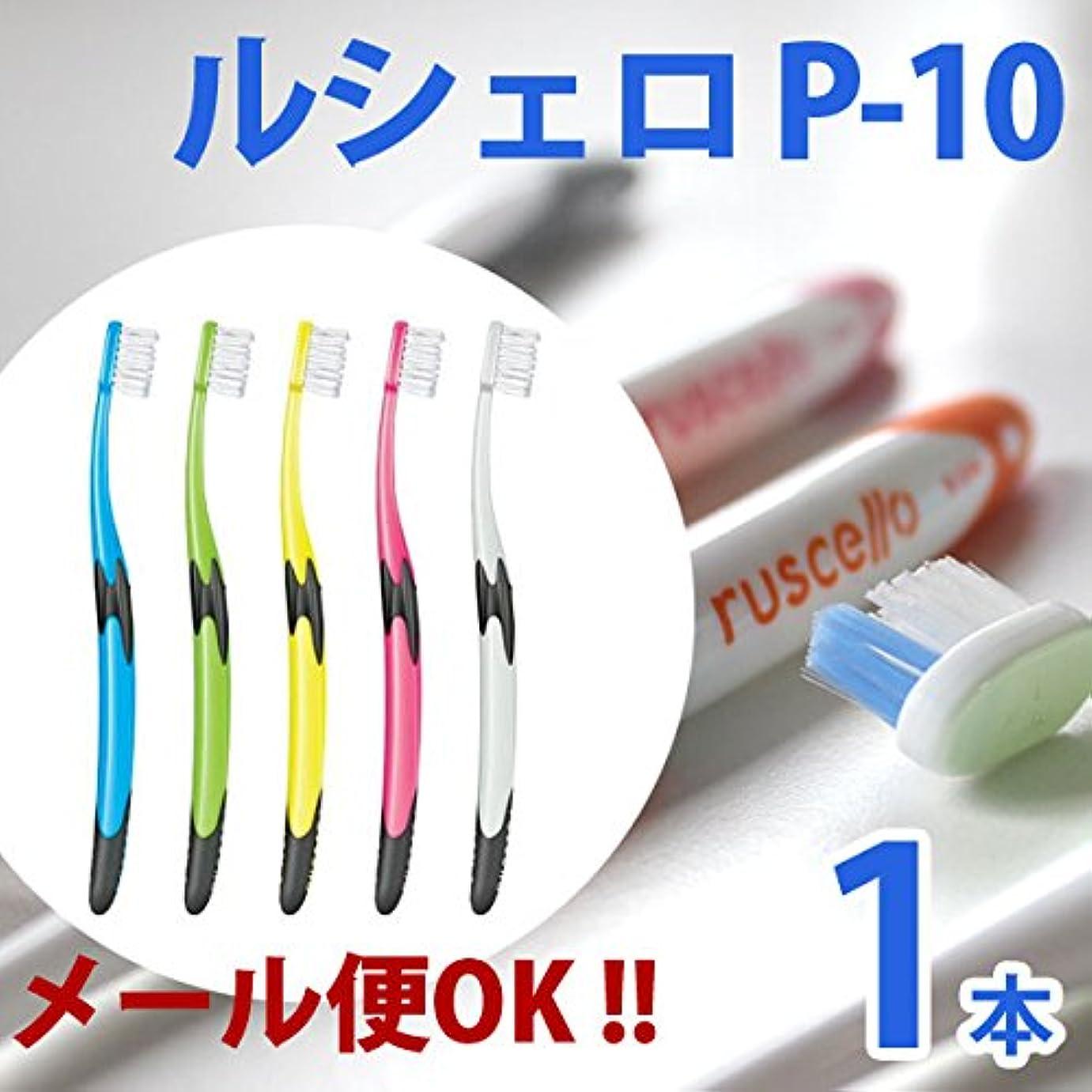 ゆるく主要な実験ルシェロ ルシェロ 歯ブラシP-10 1本 単品 M