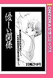 優しい関係 【単話売】 (OHZORA 女性コミックス)