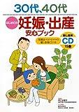 30代、40代はじめての妊娠・出産 安心ブック(CD付き) amazon