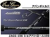 エバーグリーン アバンギャルド ZAGS-108 ショアパトロール108