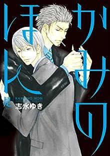 是-ZE- かみのほん (ディアプラス・コミックス)