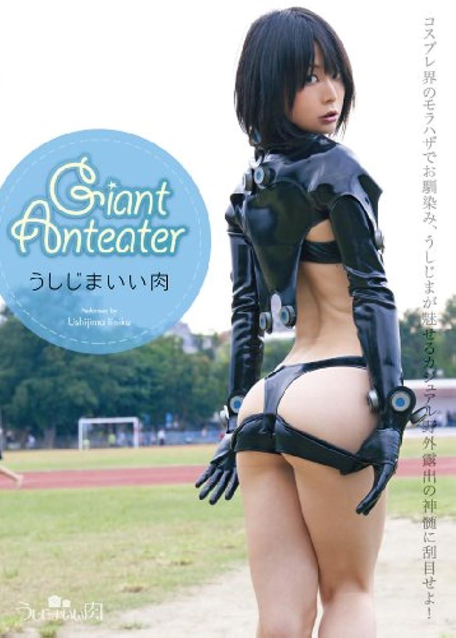 Giant Anteater(うしじまいい肉デジタル写真集)