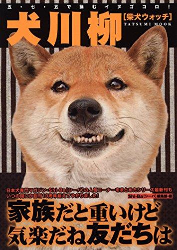 犬川柳 柴犬ウォッチ (タツミムック)