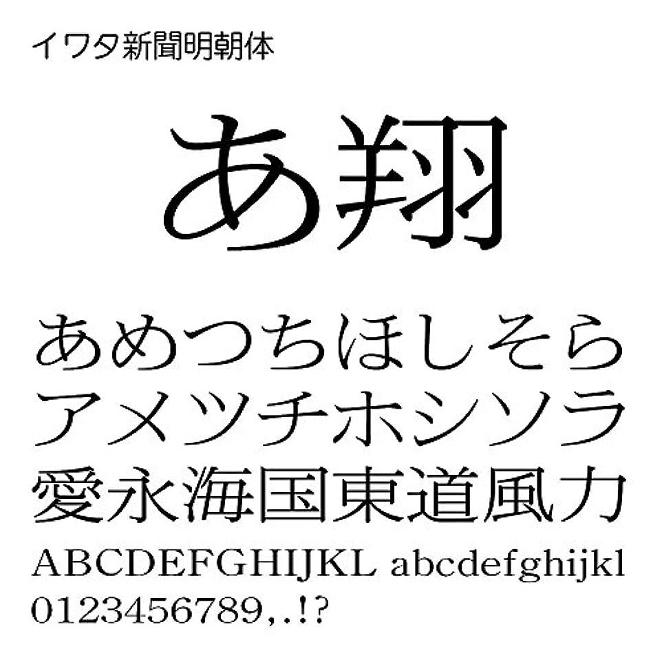 イワタ新聞明朝体Std OpenType Font for Windows [ダウンロード]