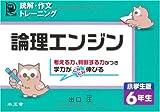 論理エンジン 小学生版 6年生―読解・作文トレーニング
