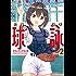球詠 2巻 (まんがタイムKRコミックス)