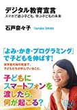 デジタル教育宣言 スマホで遊ぶ子ども、学ぶ子どもの未来 (角川EPUB選書)