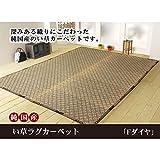 純国産 日本製 い草ラグカーペット 『Fダイヤ』 ブラウン 約174×174cm(裏:ウレタン)