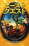 ビースト・クエスト 10 蛇男ヴィペロ