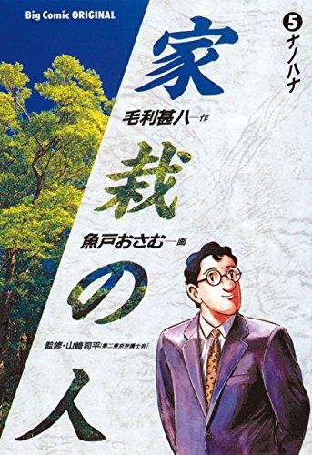 家栽の人(5) (ビッグコミックス)