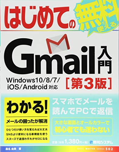 はじめてのGmail入門 Windows10/8/7/iOS/Android対応[第3版] (BASIC MASTER SERIES)