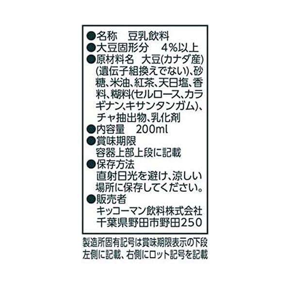 キッコーマン飲料 豆乳飲料 紅茶 200ml×18本の紹介画像3