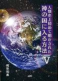 人類史上初めて明かされた神の国に入る方法〈5〉