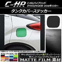 AP タンクカバーステッカー マット調 トヨタ C-HR NGX10/NGX50 ハイブリッド可 グレー AP-CFMT1044-GY