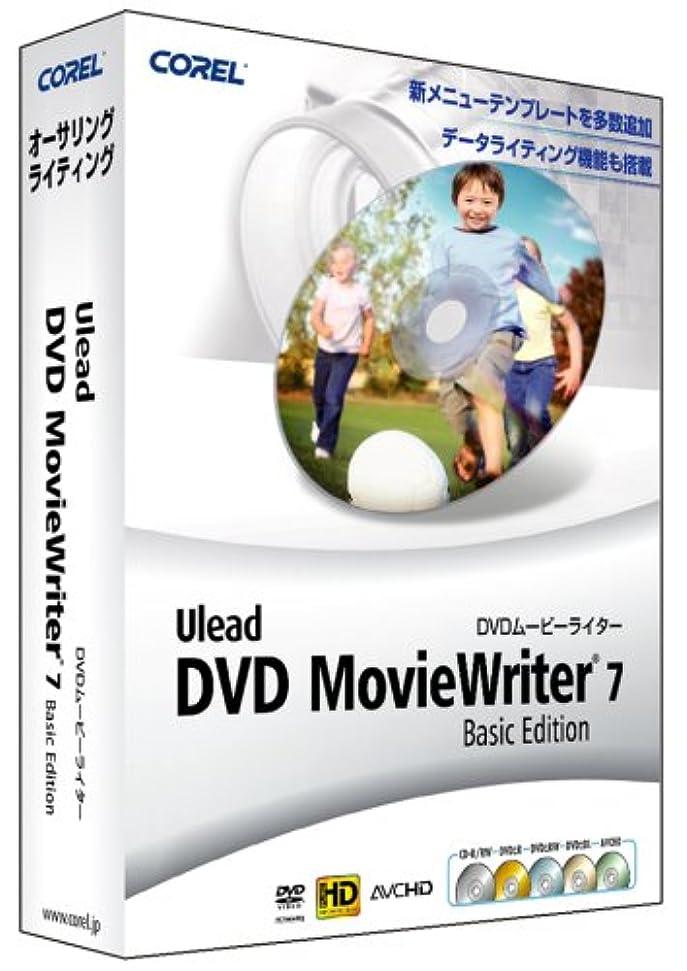 コークス魅了する立証するUlead DVD MovieWriter 7 Basic Edition 通常版