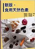 新版・食用天然色素