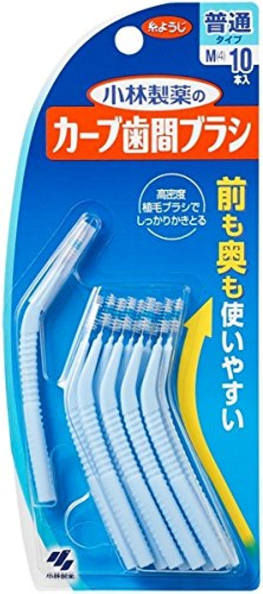 生態学北西ブロックする小林製薬のカーブ歯間ブラシ 普通タイプ M 10本(糸ようじブランド)