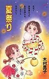 夏祭り / 木村 晃子 のシリーズ情報を見る