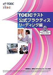 TOEICテスト公式プラクティス リーディング編