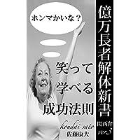 億万長者解体新書:関西弁ver3: 笑って学べる成功法則 億万長者解体新書:関西弁シリーズ