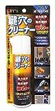 建築の友 鍵穴のクリーナー(60ml) 鍵穴内の洗浄・潤滑スプレー。 品番