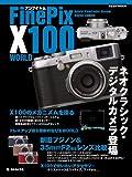 フジフイルムFinePix X100 WORLD—ネオクラシック・デジタルカメラ登場 (日本カメラMOOK)