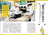 ニッポン全国 和菓子の食べある記: 高島屋・和菓子バイヤーがこっそり教える郷土の和菓子500品 画像