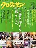 クロワッサン 2013年 2/10号 [雑誌] 画像