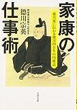 家康の仕事術―徳川家に伝わる徳川四百年の内緒話 (文春文庫)