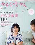 かぞくのじかん 2013年 06月号 [雑誌]