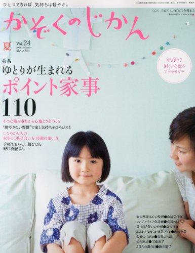 かぞくのじかん 2013年 06月号 [雑誌]の詳細を見る