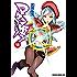 マケン姫っ!(18) (ドラゴンコミックスエイジ)