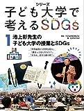 池上彰先生の子ども大学の授業とSDGs (子ども大学で考えるSDGs)