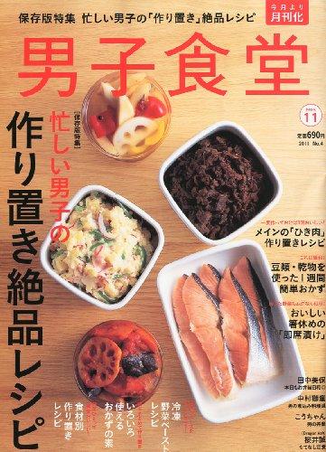 男子食堂 2011年 11月号 [雑誌]の詳細を見る