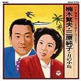 SP盤復刻による懐かしのメロディ 楠木繁夫・三原純子/月の小島