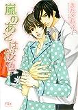 嵐のあとは桜色  / きたざわ 尋子 のシリーズ情報を見る
