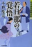 若旦那の覚悟―札差高田屋繁昌記〈1〉 (時代小説文庫)