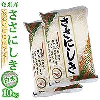 白米 30年度 宮城県登米市産 ささにしき 10kg(5kg×2) 環境保全米 食味鑑定士のお墨付き