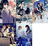 【Amazon.co.jp 限定】「やがて君になる」アニメ化記念5巻セット オリジナルイラストカード付